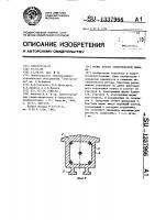 Патент 1337966 Полюс ротора электрической машины