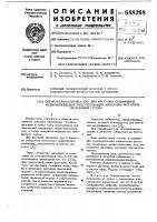 Патент 648268 Собиратель-вспениватель для флотации сульфидных медно- никелевых руд, содержащих минералы металлов платиновой группы
