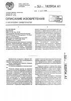 Патент 1825934 Топочная камера