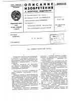 Патент 909344 Гидростатический насос