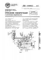 Патент 1489957 Устройство для сборки под индукционную пайку резцов из державок и режущих кернов