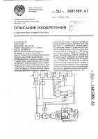 Патент 1681389 Устройство автоматического поиска каналов радиосвязи