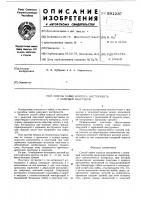 Патент 591287 Способ пайки корпуса инструмента с режущей пластиной