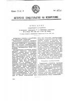 Патент 37746 Генераторное устройство