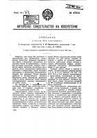 Патент 47844 Счеты без костяшек