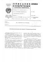 Патент 205804 Фрезерный барабан для добычи торфяной подстилки