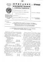 Патент 574460 Смазочно охлаждающая жидкость для горячей обработки алюминевых сплавов
