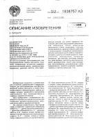 Патент 1838757 Устройство для управления аэрофотоаппаратом