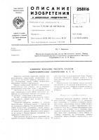 Патент 258116 Защитное покрытие рисберм, откосов гидротехнических сооружений и. т. п.