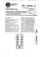 Патент 1200228 Устройство для обработки фотоматериалов