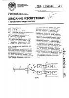 Патент 1296944 Устройство для измерения скорости потока