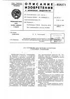 Патент 958271 Устройство для загрузки и разгрузки стеллажей поддонами