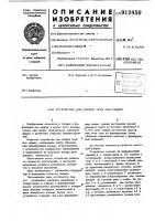 Патент 912450 Устройство для сборки труб под сварку