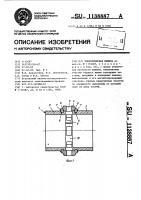 Патент 1138887 Электрическая машина