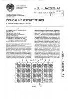 Патент 1602925 Устройство для укрепления откосов земляного полотна