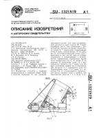 Патент 1321819 Машина для уборки кускового торфа