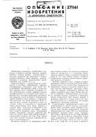 Патент 271161 Патент ссср  271161