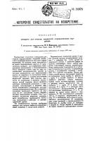 Патент 24976 Аппарат для отпуска жидкостей определенными порциями