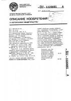Патент 1220695 Способ флотации глинистых шламов из калийсодержащих руд