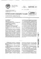 Патент 1687696 Машина для допрессовки костылей