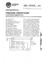 Патент 1401618 Переходное устройство