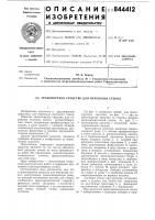 Патент 844412 Транспортное средство для перевозкистекол