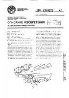 Патент 1519577 Молотилка со сбором семенного зерна