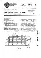 Патент 1175647 Устройство для установки и прижима при пайке планок к стволам охотничьих двуствольных ружей