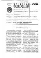 Патент 676905 Устройство для улавливания частей разрушившегося образца