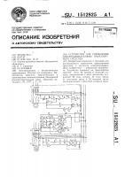 Патент 1512825 Устройство для управления электродвигателями транспортного средства