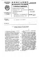 Патент 840229 Подвеска рабочего органа для очисткидорожных покрытий ha базовом шасси