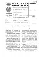 Патент 640130 Колокольная объемно-динамическая расходомерная установка для газа