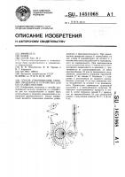 Патент 1451068 Способ упаковывания сыпучих продуктов и устройство для его осуществления