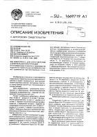 Патент 1669719 Вибропресс для изготовления строительных конструкций
