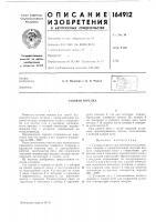 Патент 164912 Газовая горелка