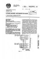 Патент 1822992 Устройство для регистрации акустической эмиссии зон динамической структурной перестройки геоматериала