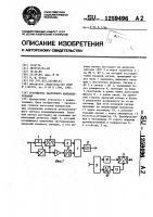 Патент 1259496 Устройство частотного компандирования