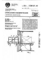 Патент 1728127 Устройство для подачи грузов в проемы здания