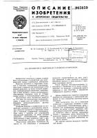 Патент 965659 Мундштук к сварочным головкам и горелкам