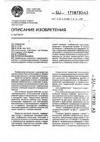 Патент 1718730 Роторная машина