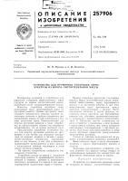 Патент 257906 Устройство для первичной сепарации зерна кукурузы из вороха листостебельной массы