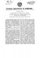 Патент 26017 Декортикатор для стеблей дубовых растений