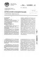 Патент 1630850 Способ обогащения фосфоритовой руды