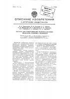 Патент 97250 Кассета для замораживания мелкофасованных продуктов, например, пельменей