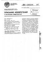 Патент 1305224 Способ получения целлюлозы для химической переработки