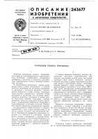 Патент 243677 Разрядник защиты приемника
