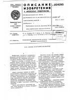 Патент 834285 Способ получения целлюлозы