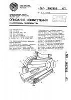 Патент 1457855 Измельчающий аппарат кормоуборочного комбайна