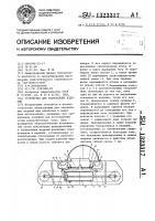 Патент 1323317 Устройство для закрепления изделий