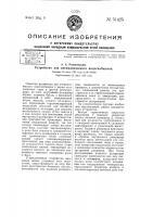 Патент 51425 Устройство для пневматического водоснабжения